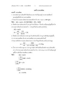ฟิสิกส์บทที่ 10 ความร้อน
