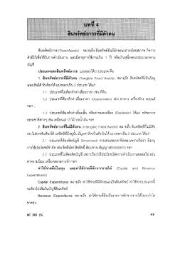 AC 201 (S) 49