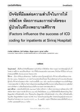 ปัจจัยที่มีผลต่อความสำเร็จในการให้ รหัสโรค หัตถการและการผ่าตัดของ ผู้