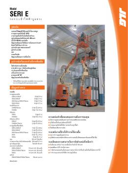 E-Series-Spec-Sheet-TH