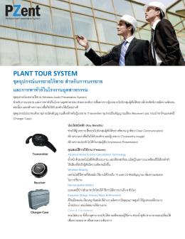 plant tour system