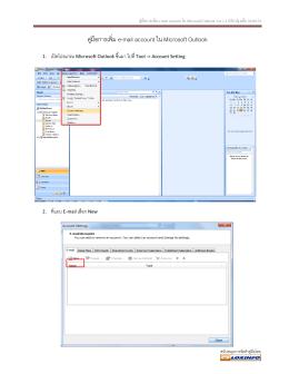 คู่มือการเพิ่ม e-mail account ใน Microsoft Outlook Ver.1.2 ปรับปรุงเมื่