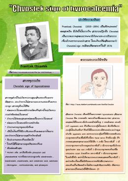 อาการและการวินิจฉัย สาเหตุการเกิด Chvostek sign of hypocalcemia