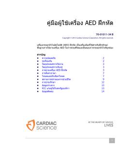 คู  มือผู  ใช  เครื่อง AED ฝ  กหัด