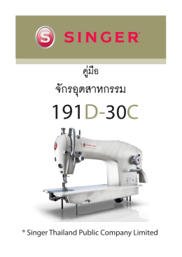 191D-30C - Singer Sewing Studio