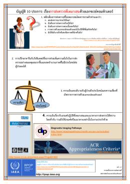 บัญญัติ10 ประการ: เรื่องการส่งตรวจที่เหมาะสมด