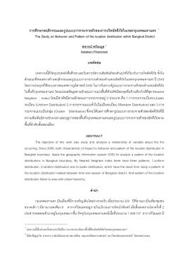 2.การศึกษารูปแบบการกระจายตัวของการเกิดอัคคีภัยในเขตกรุงเทพมหานคร