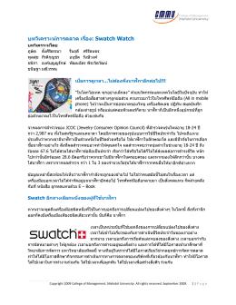 บทวิเคราะห์การตลาด เรื่อง: Swatch Watch