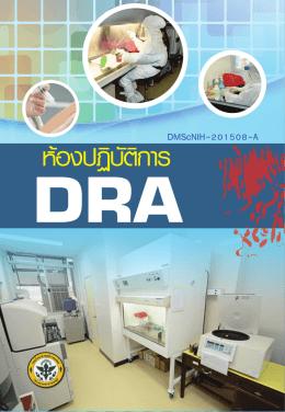 ห้องปฏิบัติการ DRA - สถาบันวิจัยวิทยาศาสตร์สาธารณสุข