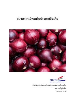สถานการณ์หอมในประเทศอินเดีย - Thai Embassy and Consulates