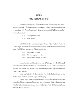 บทที่4 THE VERBAL GROUP