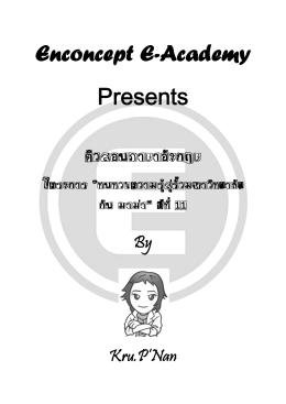 ทบทวนความรู้กับมาม่า วิชาภาษาอังกฤษ ชุด 2