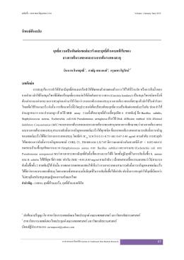 นิพนธ์ต้นฉบับ - คณะแพทย์แผนไทยและแพทย์ทางเลือก