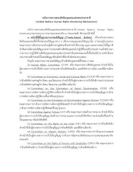 กลไกการตรวจสอบสิทธิมนุษยชนแห่งสหประชาชาติ (Uni