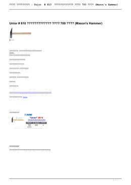 ค้อน ชนิดต่างๆ : Unior # 810 ค้อนช่างเหล็ก ขนาด 700 กรัม