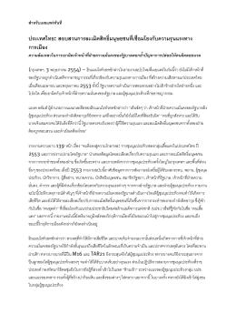 ประเทศไทย: สอบสวนการละเมิดสิทธิ์มนุษยชนที่เ