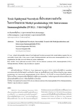 Toxic Epidermal Necrolysis ที่ประสบความสำเร็จ ในการรักษาด้วย Methyl