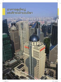 อาคารสูงใหญ่ และตึกระฟ้าของโลก