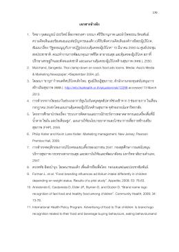 เอกสารอ้างอิง 1. วิทยา กุลสมบูรณ์ ประวิทย์ ลี่ส