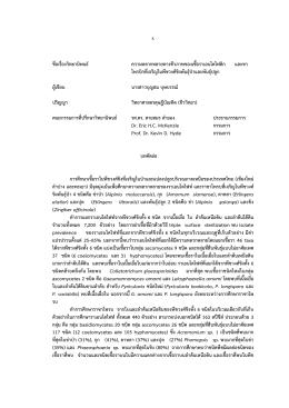 ดาวน์โหลดบทคัดย่อภาษาไทย