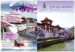 หูคอ จมูก และใบหน้า - ราชวิทยาลัย โสต ศอ นาสิกแพทย์ แห่งประเทศไทย