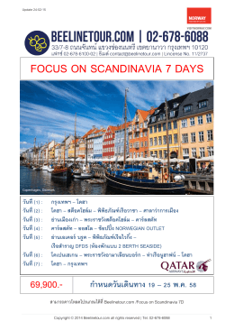 focus on scandinavia 7 days - Beeline Tour | บีไลน์ทัวร์