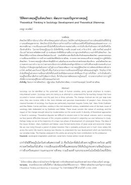 วิธีคิดทางทฤษฎีในสังคมวิทยา: พัฒนาการและปัญหาทางทฤษฎี