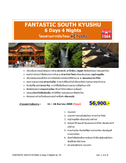 FANTASTIC SOUTH KYUSHU 6D4N [by TG] 11