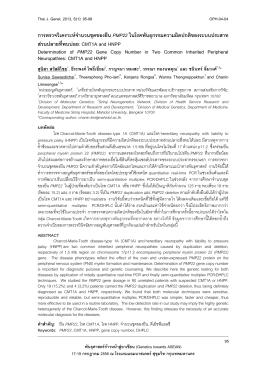 การตรวจวิเคราะห์จ านวนชุดของยีน PMP22 ในโรคพันธ D