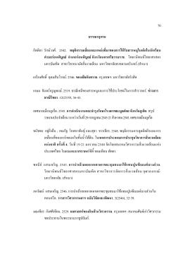 70 บรรณานุกรม กิตติยา รักษ  วงศ  . 2542. พฤติกรรมเสี่
