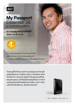 WD My Passport™ Essential™ SE Product Overview