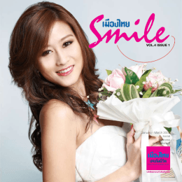 Smile for Kids - เมืองไทยประกันชีวิต