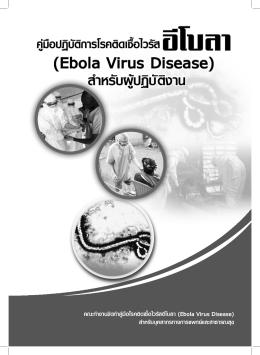 คู่มือปฏิบัติการโรคติดเชื้อไวรัส (Ebola Virus Disease)