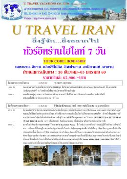 ทัวร์อิหร่านไฮไลท์ 7 วัน