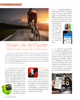 Gadget : Smart Life for Cyclist