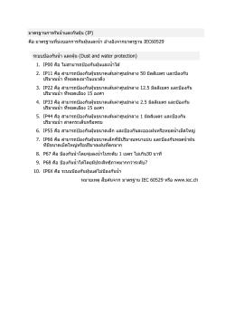 มาตรฐานการกันน้าและกันฝุ่น (IP) คือ มาตรฐานที่บ
