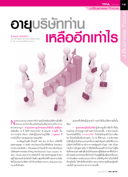 อ่านบทความ - สมาคมส่งเสริมเทคโนโลยี (ไทย
