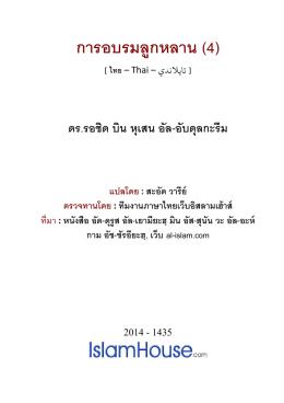 การอบรมลูกหลาน (4) PDF