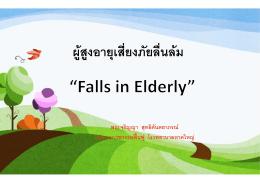 ผู้สูงอายุเสี่ยงภัยลื่นล้ม ข้อเข่าเสื่อมมาเยือน