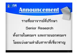 2163 [โหมดความเข้ากันได้] - EBA, The Bachelor of Arts Program in