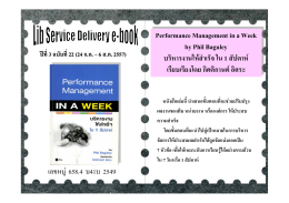 Performance Management in a Week by Phil Baguley บริหารงานให