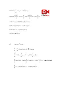 จงหาค่าของ ของ = y cos(x )sin(3x) (กาหนดให้ และ ) 1. 2. 3