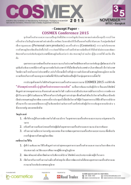 COSMEX Conference 2015