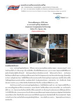 คลิกเพื่อดูรายละเอียดเพิ่มเติม - สมาคมวิศวกรรมปรับอากาศแห่งประเทศไทย