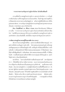 การกระจายความเจริญระหว  างภูมิภาคในไทย: นับวันยิ่งเหลื่อมลํ้า