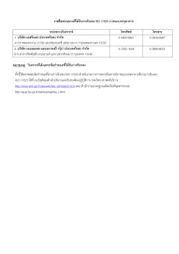 รายชื่อหน่วยงานที่ได้รับการรับรอง ISO 17025 ภาชนะบรรจุอาหาร
