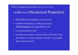 สมบัติทางกล (Mechanical Properties)