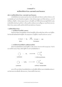 การทดลองที่ 10 สมบัติของไฮโดรคาร์บอน แอลกอฮอล์