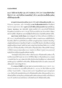 Press Release - สภาอุตสาหกรรมแห่งประเทศไทย