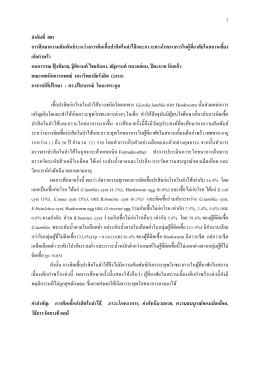 คณะเทคนิคกำรแพทย์ มหำวิทยำลัยรังสิต (2555)